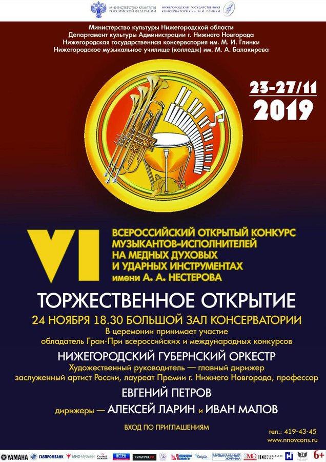 В Нижегородской государственной консерватории пройдет VI Всероссийский открытый музыкальный конкурс имени А. А. Нестерова - фото 1