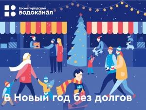 400 жителей Нижнего Новгорода и Кстовского района погасили долги за холодную воду без пени
