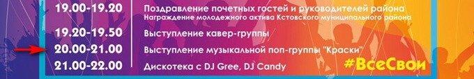 «Танцевали как с бодуна»: неизвестные прикинулись группой «Краски» и выступили на Дне молодежи в Кстове - фото 2