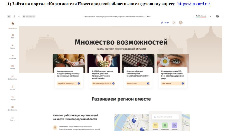 Инструкция по заполнению отчета о сотрудниках на «удаленке» разработана для нижегородских работодателей - фото 2