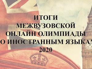 В НГТУ им. Р.Е. Алексеева прошла межвузовская онлайн-олимпиада по иностранным языкам