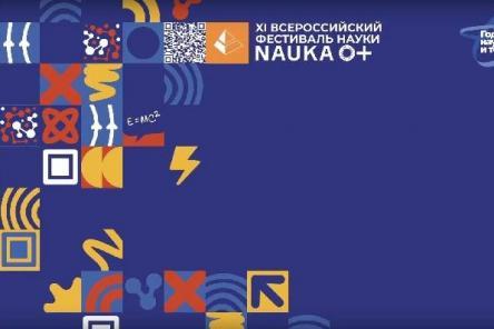 XI Всероссийский фестиваль науки в ННГАСУ