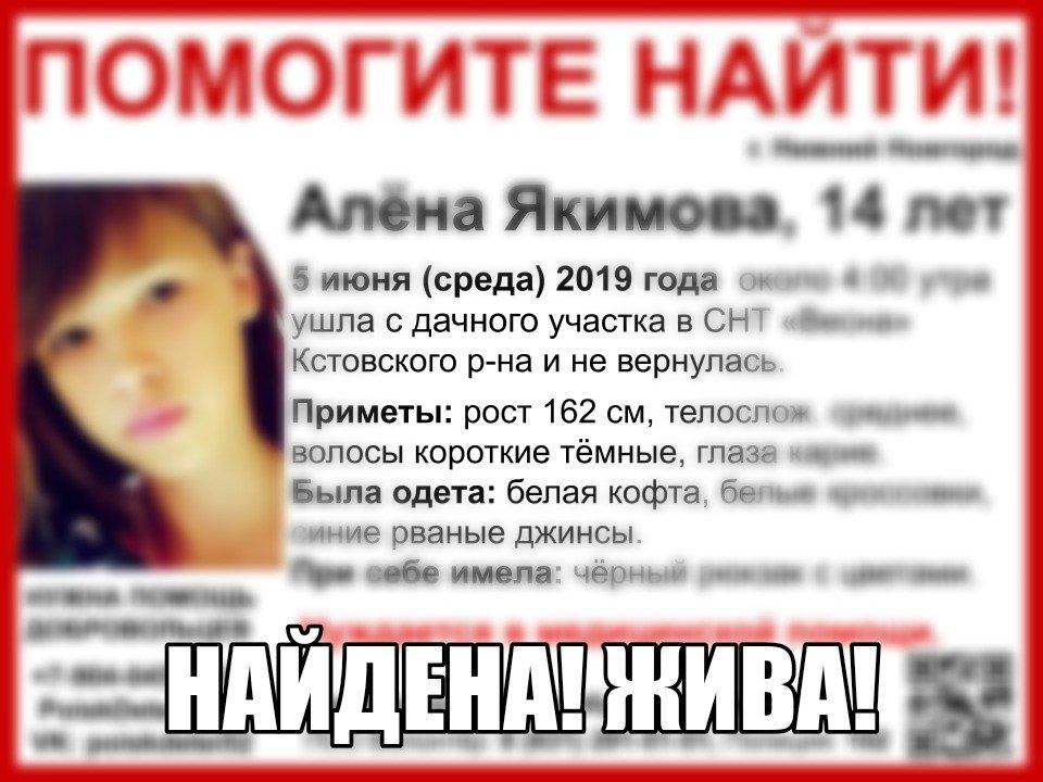 14-летняя Алена Якимова из Кстовского района найдена живой - фото 1