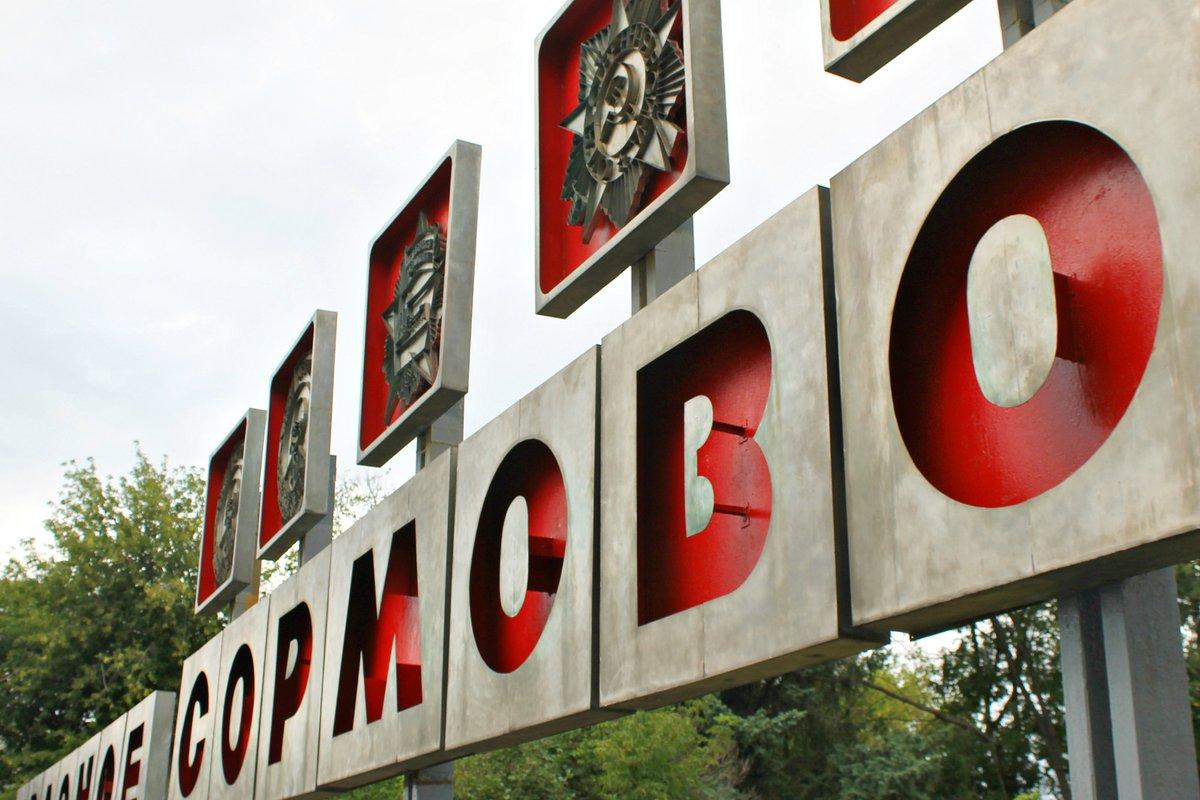 «Красное Сормово» опротестовывает решения Сормовского суда о взыскании 7,5 млн рублей компенсации семьям погибших рабочих - фото 1