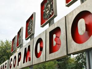 «Красное Сормово» подало протест на решение суда о 7,5 млн рублей компенсации семьям погибших рабочих