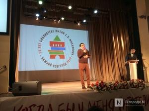 Егор Кончаловский выступил в Нижнем Новгороде на юбилее библиотеки имени своего деда