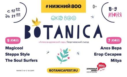 Фестиваль «Ботаника» переехал в Александровский сад