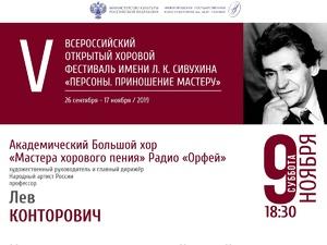Академический Большой хор «Мастера хорового пения» под управлением Льва Конторовича выступят на сцене нижегородской консерватории