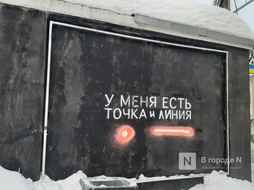 Неизвестные дополнили линией «Точку зрения» нижегородского художника - фото 1