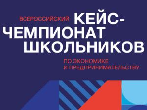 Кейс-чемпионат школьников по экономике и предпринимательству прошел в Нижнем Новгороде